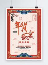 红色中国风喜庆年货盛宴促销折扣海报图片