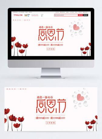 简约清新时尚感恩节电商淘宝banner