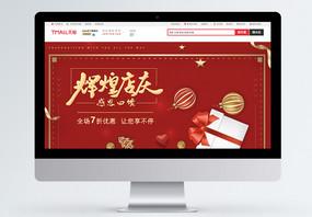 红色大气辉煌店庆感恩回馈促销淘宝banner图片