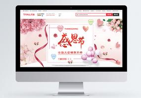 粉色清新感恩节促销淘宝banner图片