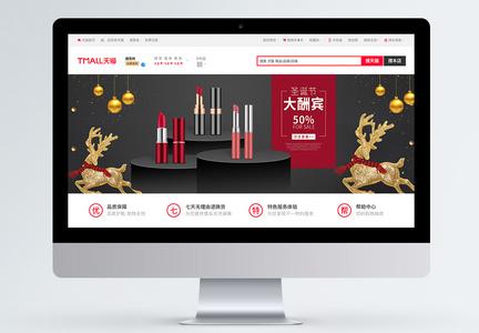 黑金圣诞节口红促销淘宝banner图片
