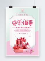 粉色温馨感恩节促销海报图片