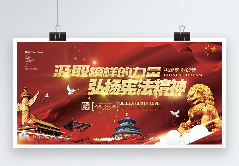 红色创意党建风汲取榜样的力量党建展板设计图片