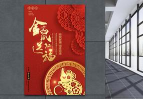 大气红色2020鼠年贺岁海报图片