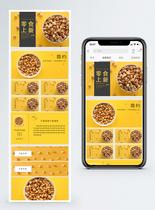 黄色零食上新手机端模板图片