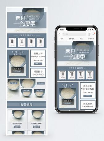 浅色简约时尚碗具手机端模板
