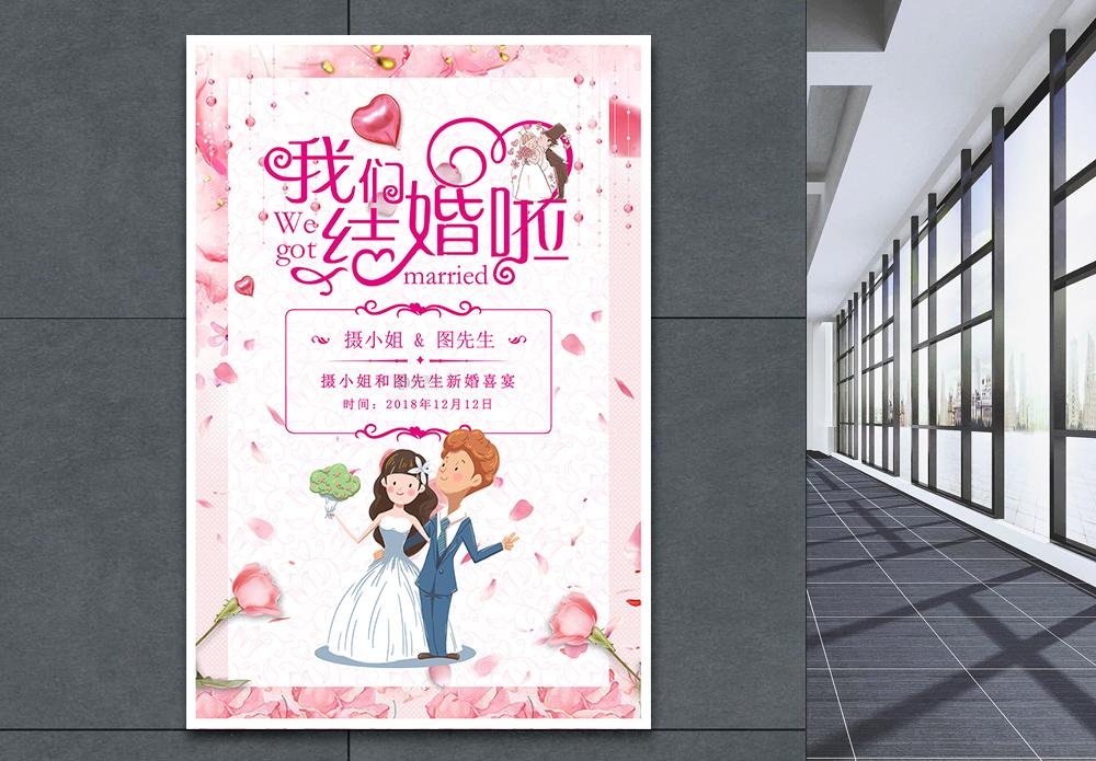 婚庆pop海报