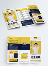 黄色招生简章宣传三折页图片