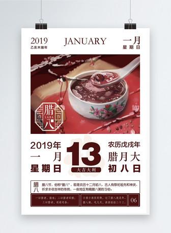 古典日历风中国传统节日腊八节海报