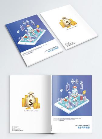 电子商务企业画册封面