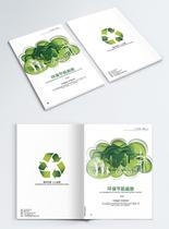 创意环保宣传画册封面图片