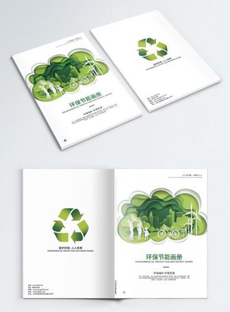 创意环保宣传画册封面