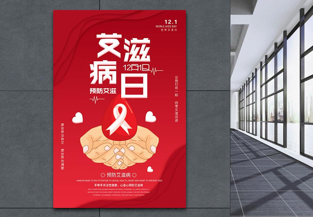 红色世界艾滋病日预防艾滋公益海报图片