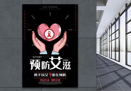 黑色预防艾滋病公益海报图片