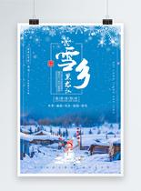 蓝色清新东北雪乡旅游海报图片
