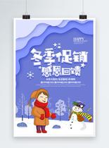 冬季促销感恩回馈促销海报图片