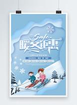 蓝色剪纸风暖冬钜惠促销海报图片