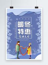剪纸风冬季促销海报模板图片