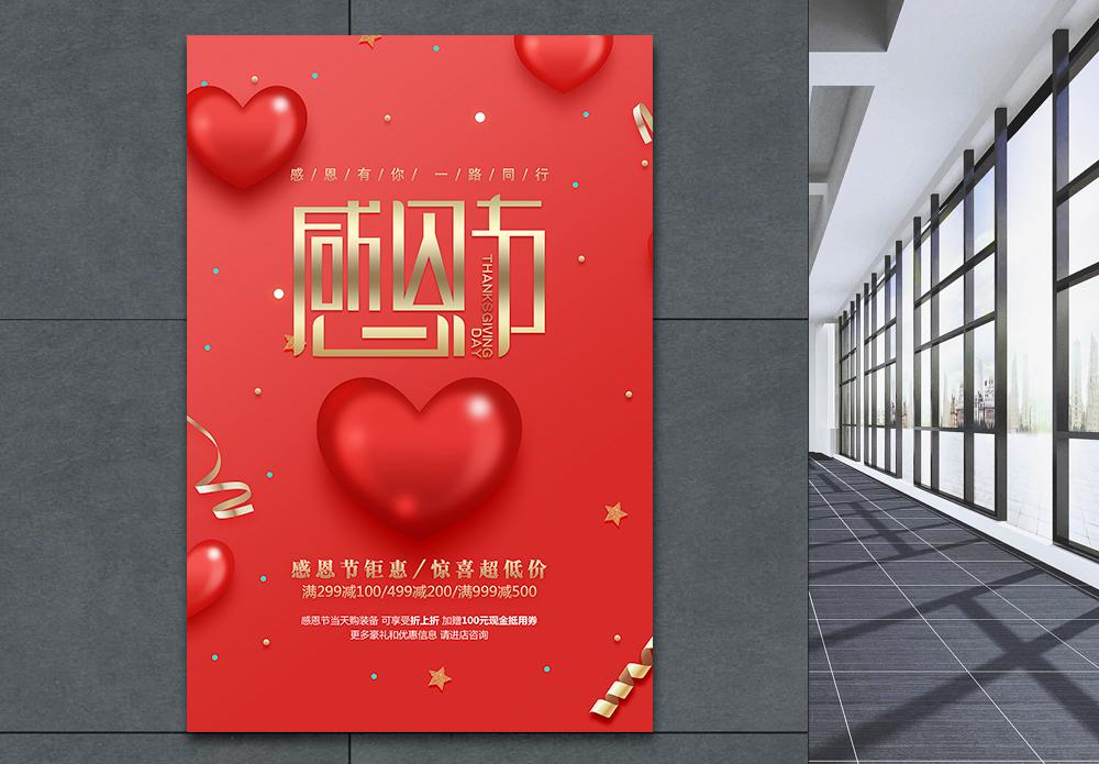 精美红色感恩节促销海报图片