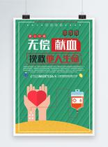 绿色无偿献血挽救他人生命公益海报图片