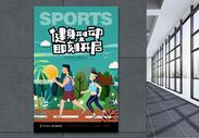 简洁卡通健身型动即刻开启健身海报图片