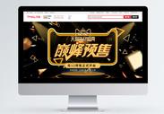 黑金双12巅峰预售促销淘宝首页图片