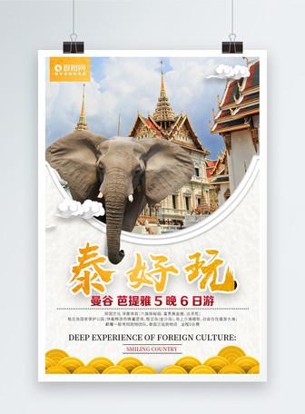 泰好玩泰国旅游海报