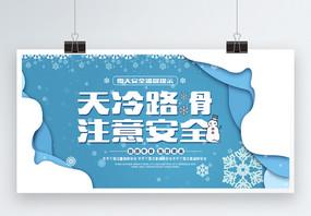 雪天安全防范展板图片