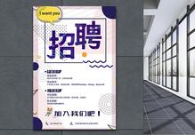 菲斯风创意设计师招聘海报图片