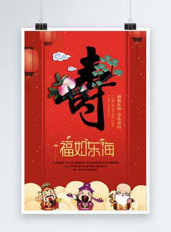 红色喜庆祝寿宴海报