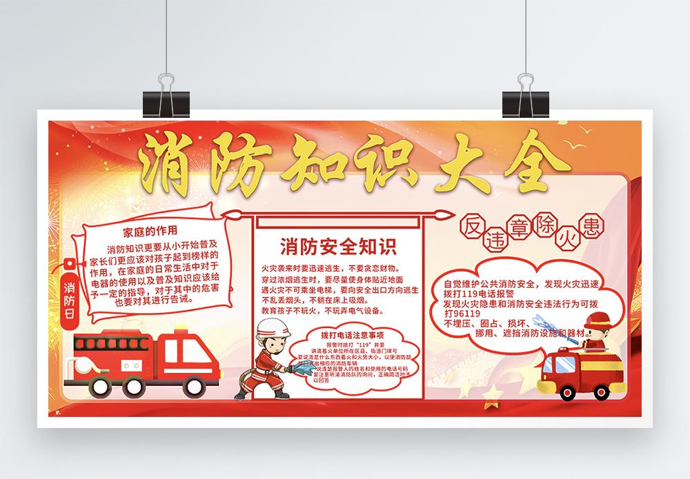 消防知识教育党建展板图片