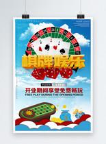 创意立体字棋牌娱乐海报图片