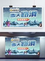 雪天路滑注意慢行温馨提示展板图片