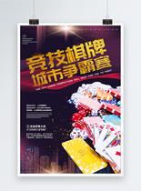黑色大气竞技棋牌宣传海报图片
