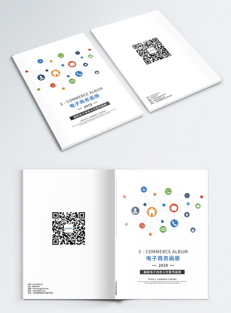 简约电子商务企业画册封面