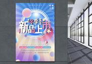 C4D立体大气冬季新品上市促销海报图片
