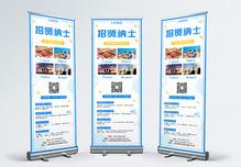 蓝色旅游互联网招聘宣传x展架图片