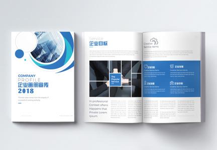 蓝色企业宣传画册整套图片