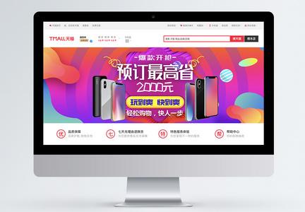 双11预定最高省淘宝banner图片