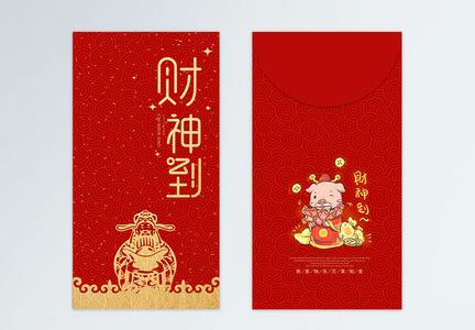 红色喜庆猪年财神到红包图片