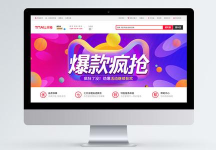 炫酷爆款疯抢促销淘宝banner图片