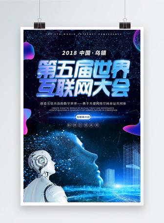 炫酷世界互联网大会蓝色科技海报