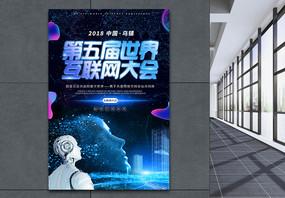 炫酷世界互联网大会蓝色科技海报图片