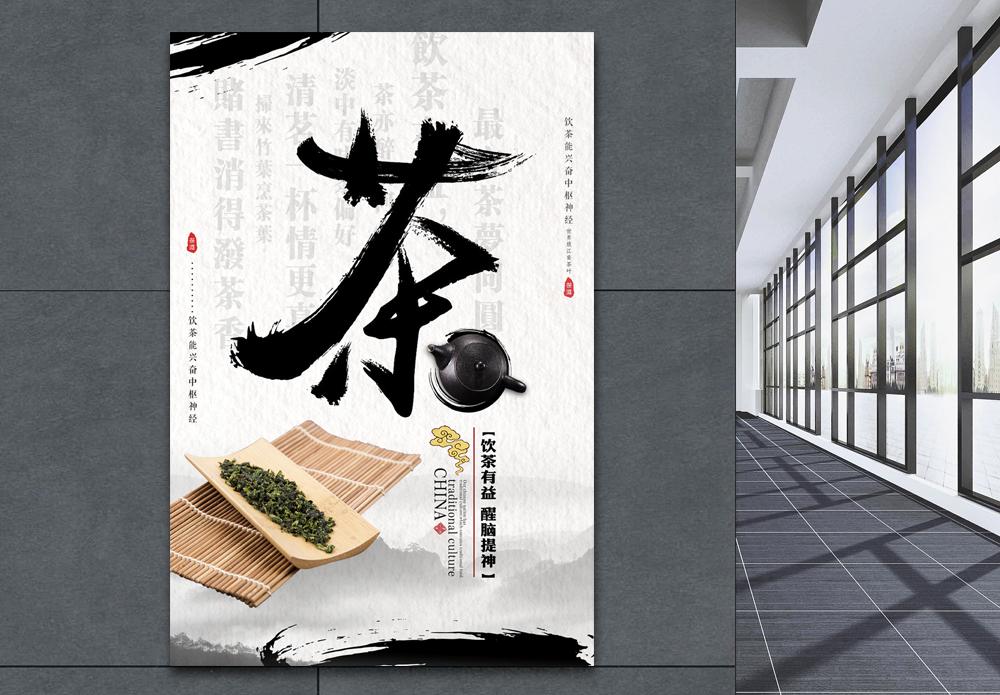 中国风古典茶文化海报图片