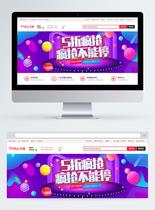 炫酷5折疯抢促销淘宝banner图片