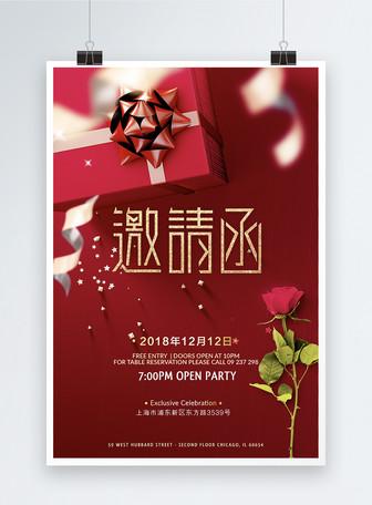 红色高档邀请函海报设计
