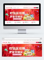 爆款零食促销淘宝banner图片