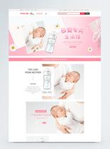 粉色简约母婴专卖生活馆母婴用品淘宝首页图片