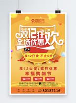 黄色双12狂欢全场优惠促销海报图片