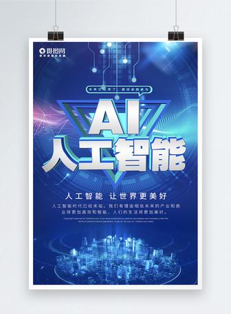 科幻AI人工科技时代宣传海报